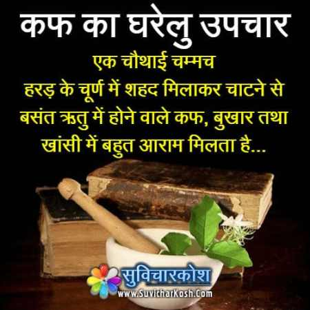 Cough Home Remedy Picture Image Whatsapp Facebook