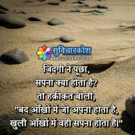 Sapna Dreams Quotes Hindi Image Suvichar Anmol Vachan Wallpaper