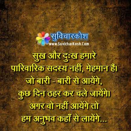 Sukh Dukh Quotes Image Hindi Suvichar Anmol Vachan