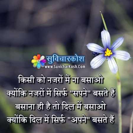 Apne Paraye Quotes Image Hindi Suvichar Anmol Vachan