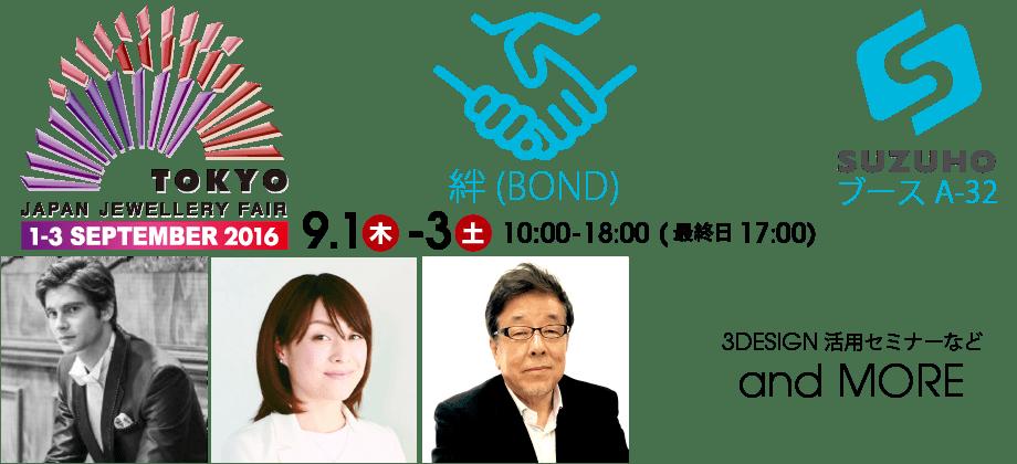 JJF2016BONDプロジェクト