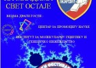 """Школски фестивал науке у ОШ """"Деспот Стефан Лазаревић"""" 4"""