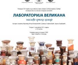 Изложба: Лабораторија великана – наслеђе српске хемије 2