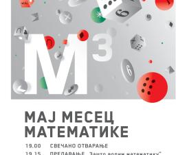 Мај месец математике 2017 у Београду 6