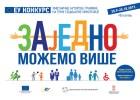 """EU konkurs umetničke autorske grafike - """"Zajedno možemo više"""" 4"""