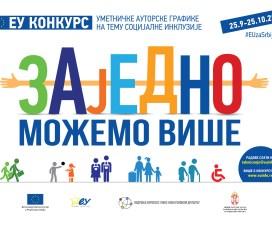 """EU konkurs umetničke autorske grafike - """"Zajedno možemo više"""" 9"""