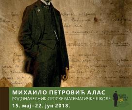 Mihailo Petrović Alas: rodonačelnik srpske matematičke škole 1