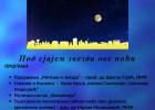 Veče astronomije, poezije i muzike - Pod sjajem zvezda ove noći 3
