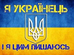 Я Українець і я цим пишаюсь!