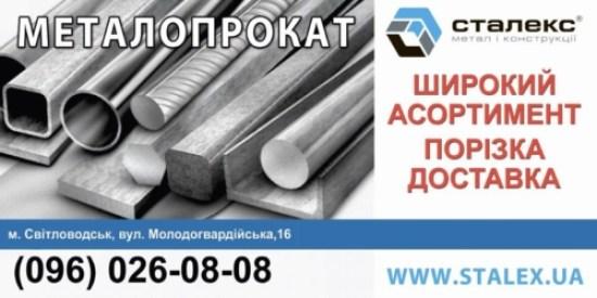 металлобаза, сталекс, профнастил, металлочерепица