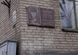 Пам'ятна дошка Вадима Бойка