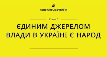 dzherelo-vladi-narod