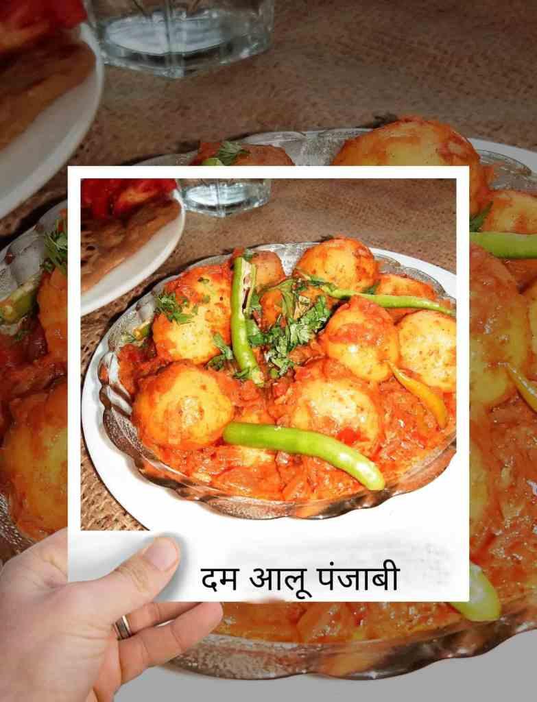 Dum Aloo Punjabi Recipe