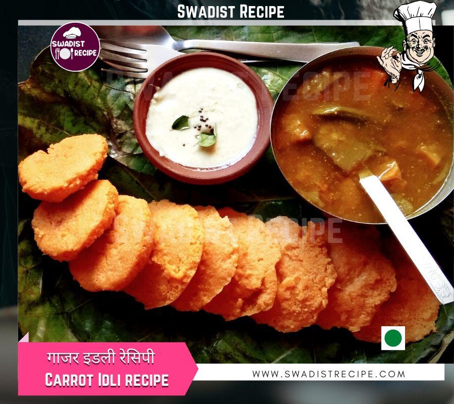 गाजर इडली चित्र 1