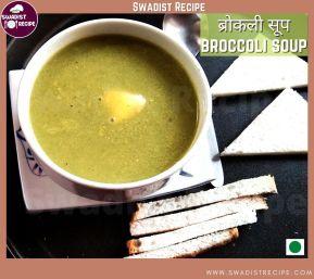 ब्रोकली सूप