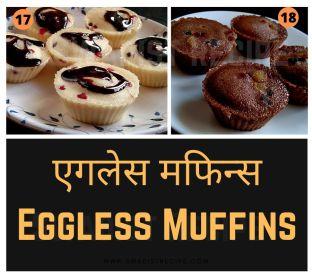 Eggless Muffins Recipe Step 5