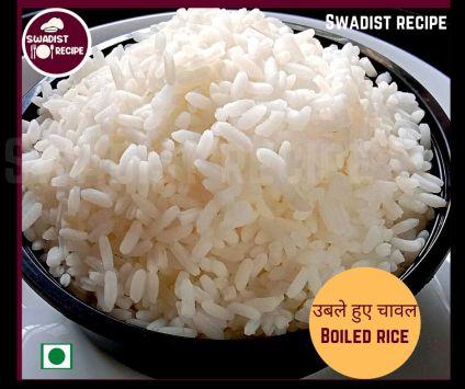 उबले हुए चावल