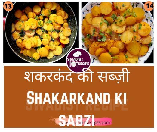 Sweet potato Recipe Step 4