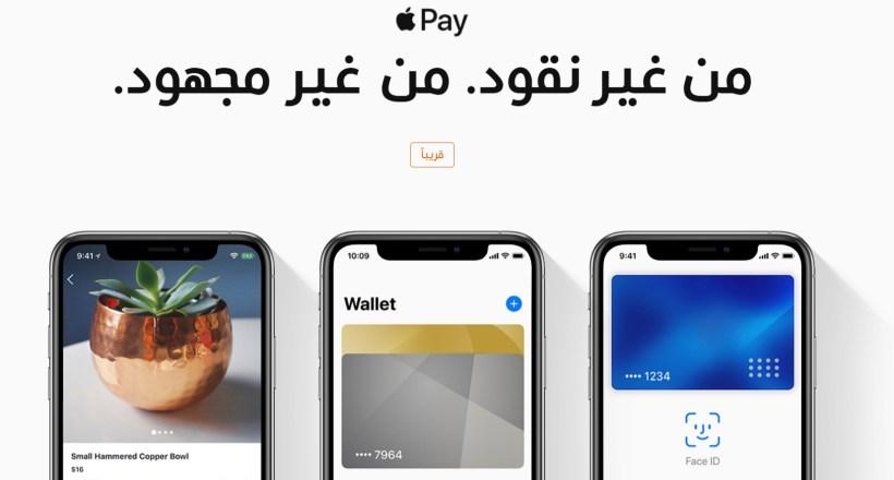 آبل تطلق اليوم رسمياً خدمة الدفع (Apple Pay) في المملكة العربية السعودية