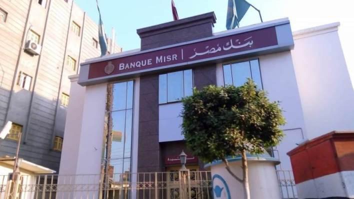 بنك مصر يحذر من عمليات احتيالية على العملاء تسببت في سرقة 2.7 مليون جنيه