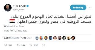 تيم كوك يغرد لمواساة المصريين في ضحايا الارهاب