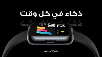 ريلمي تطلق رسميا Realme Watch S في مصر بسعر 1700 جنيه