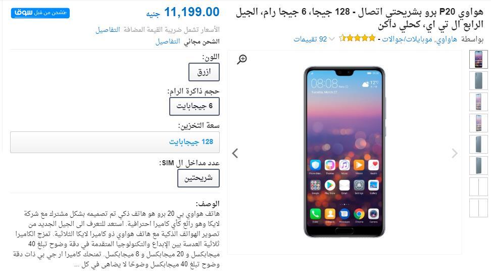 سعر مجنون هاتف هواوي P20 برو بخصم 4500 جنيه على موقع سوق دوت كوم