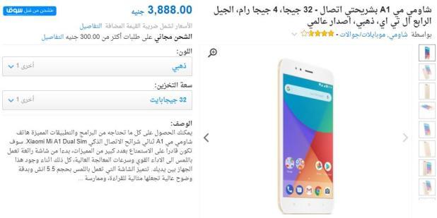 شاومي تطرح نسخة من هاتف مي A1 بسعة 32 جيجا في مصر