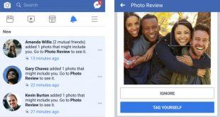 فيس بوك ستخطرك الان لو تم رفع صورة او فيديو لك بدون علمك