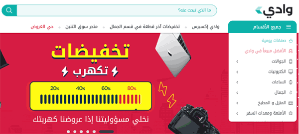The best 3 websites to buy electronics in the Gulf, Saudi
