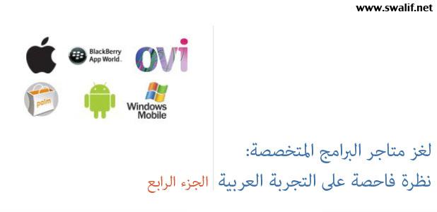(محدث) الإمارات تفرض حظر على خدمات البلاك بيري بداية من 11 أكتوبر المقبل 1