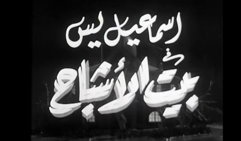 جوجل تطلق قناة خاصة بالافلام المصرية الكلاسيكية على اليوتيوب 6