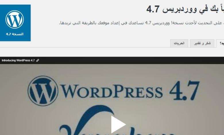 ووردبريس تكشف عن الاصدار 4.7 1