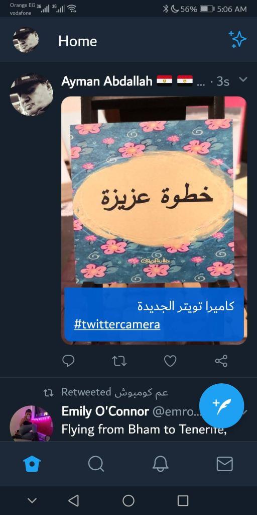 كيف تستخدم كاميرا تويتر الجديدة 3
