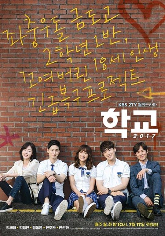 الدراما الكورية : School 2017