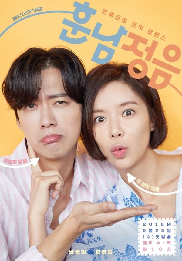 الحلقة 20  Handsome Guy and Jung eum /  الرجل الوسيم و جونج اوم