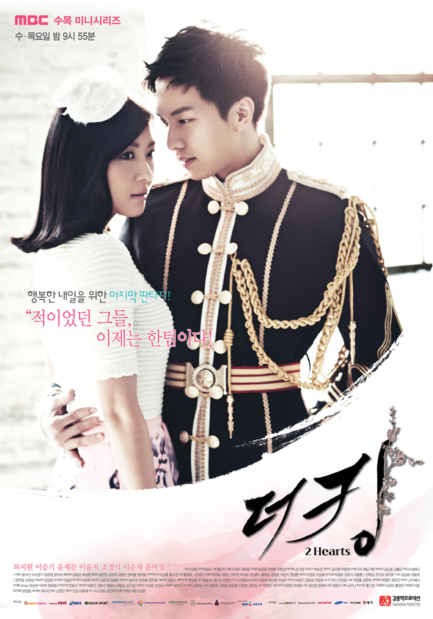 الحلقة 19  The King 2hearts / ملك فى حيرة