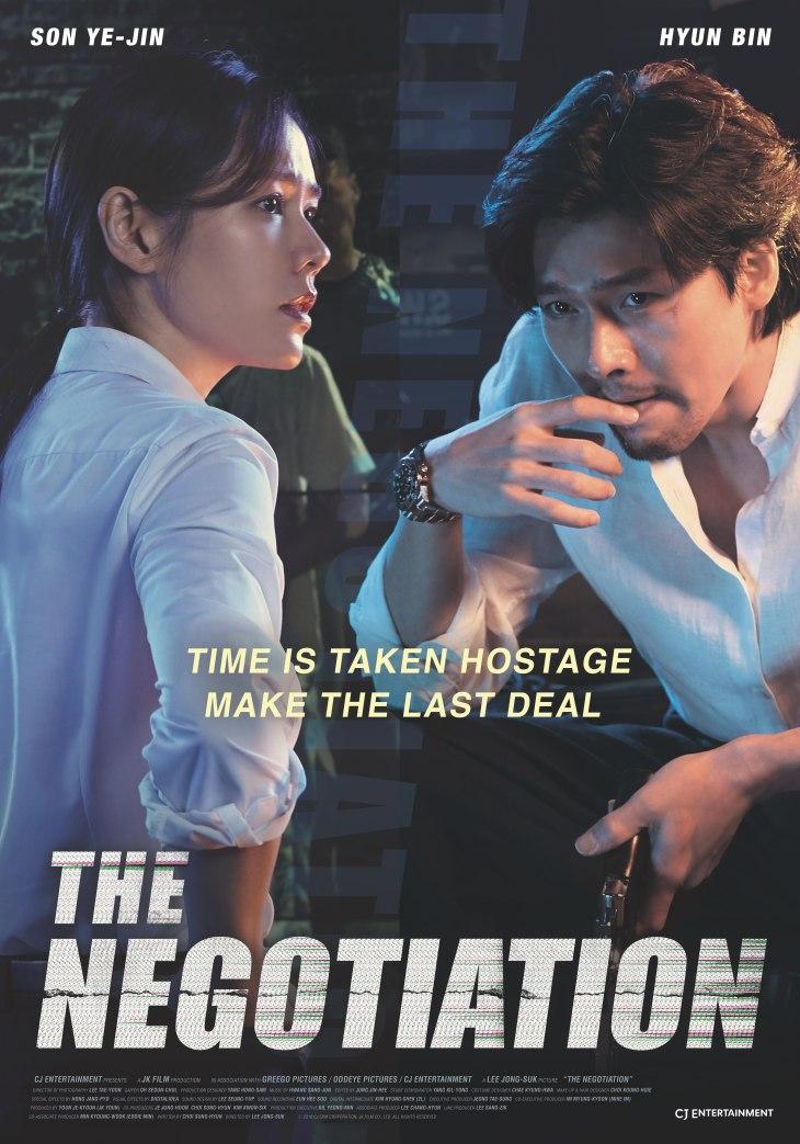 الفيلم الكوري  The Negotiation /التفاوض