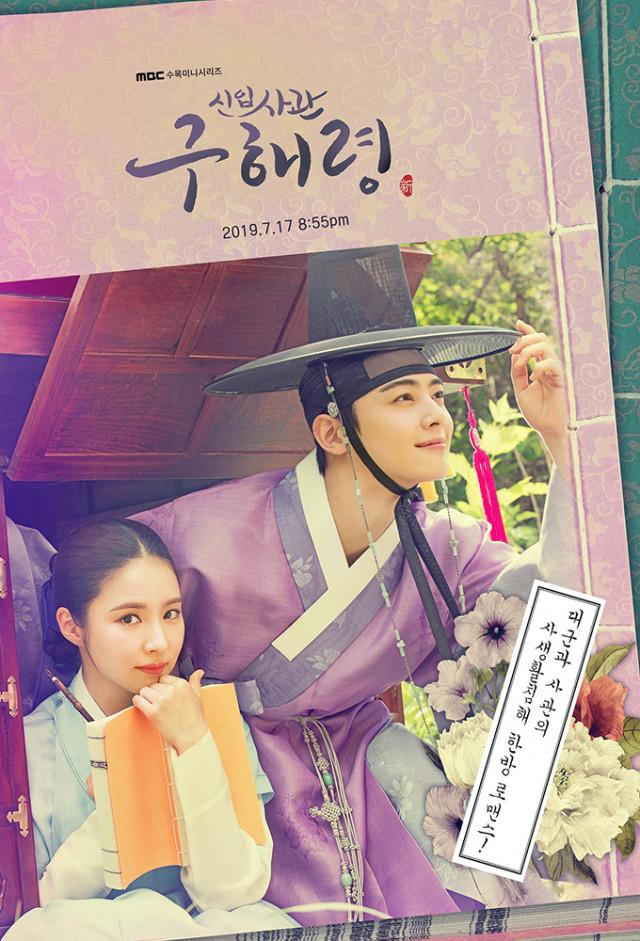الحلقة ( 16/05)  Rookie Historian Goo Hae-Ryung  / المؤرخة الصاعدة جو هاي ريونج