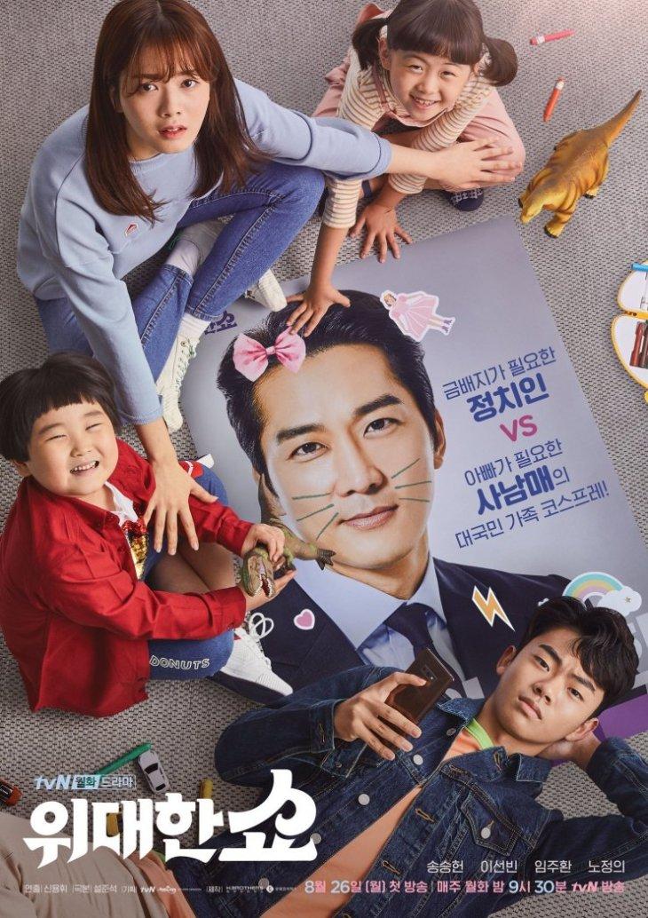 الدراما الكورية : The Great Show /العرض الكبير