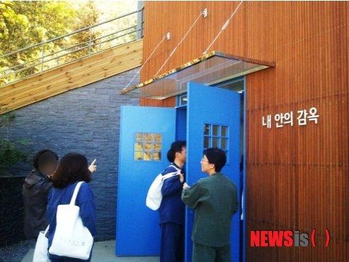 بكوريا الجنوبية : يمكنك الذهاب لسجن مزيف من أجل حبس إنفرادى