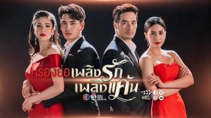 الدراما التايلاندية : الحب الناري ، الثأر الناري / Plerng Ruk Plerng Kaen