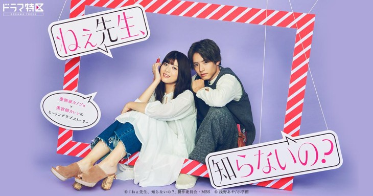 الدراما اليابانية : ?Nee Sensei, Shiranai No  / سينسي  ,هل تعلمين ؟