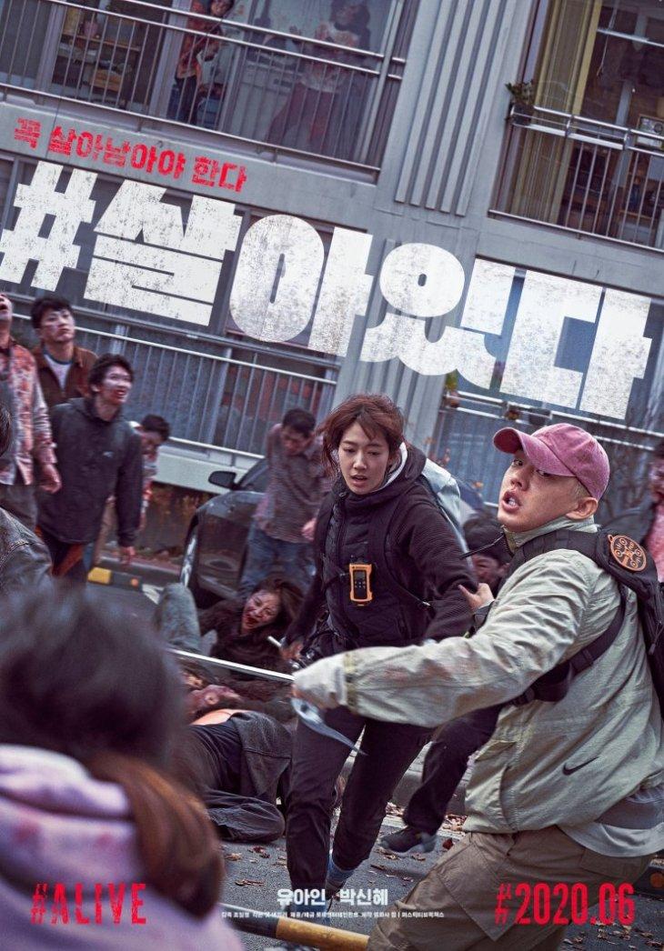 الفيلم الكوري :#Alive هشتاج: على قيد الحياة