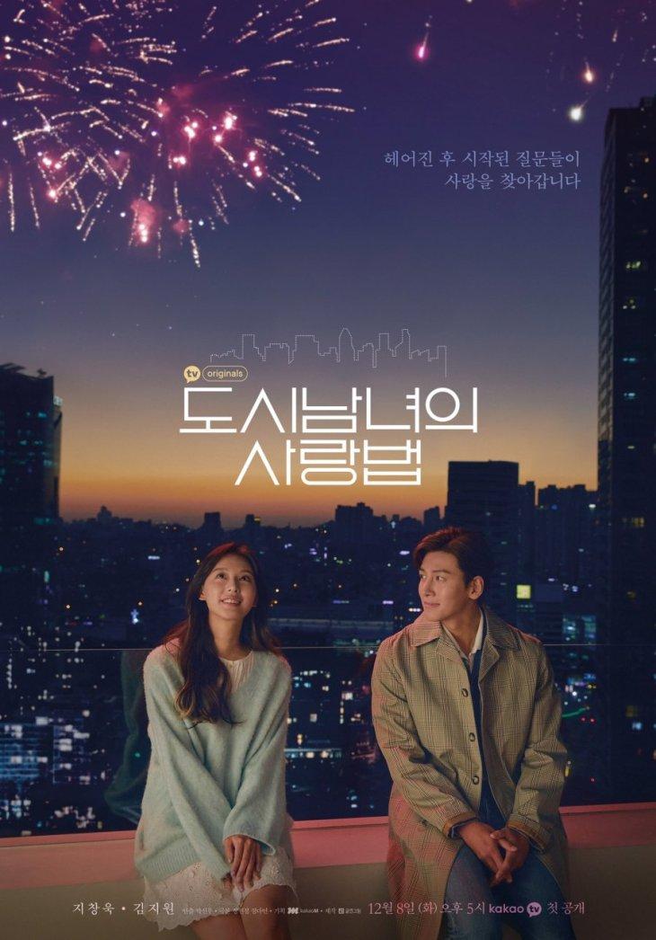 الدراما الكورية :  الـحب فى المدينة -طريقة عشق أهل المدينة – لصة كاميرتي اللطيفة