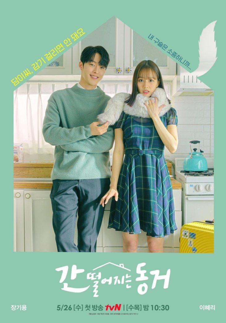 الدراما الكورية : ــ My Roommate Is A Gumiho  شريكي في السكن جميهيو