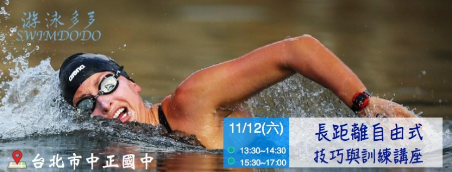 fb-swimdodo-1112