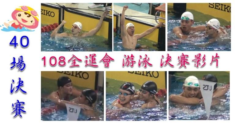 【108 全國運動會 游泳決賽影片】