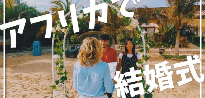 Olympics: Stranded Japanese honeymooners end up as Cape Verde's team ambassadors