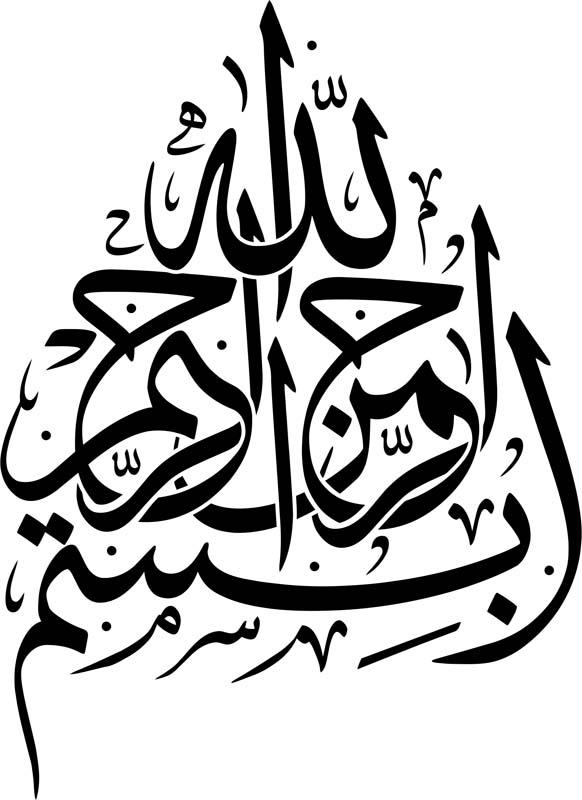 بسم الله الرحمن الرحيم جرافيك مان